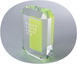 KOKUYO DESIGN AWARD 2015